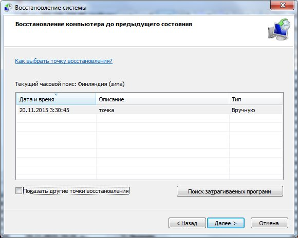Как удалить Windows Defender из Windows 7