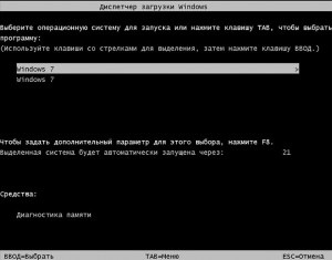 Меню выбора Windows при загрузке