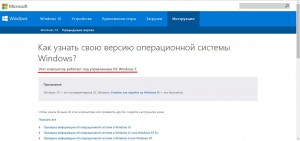 Онлайн проверка версии Windows